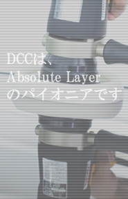 DCCは、Absolute Layerのパイオニアです。
